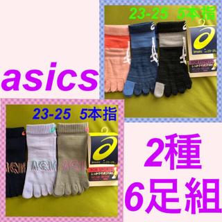 asics - 【アシックス】5本指高機能 レディース 靴下 3足組AS-11D 23-25