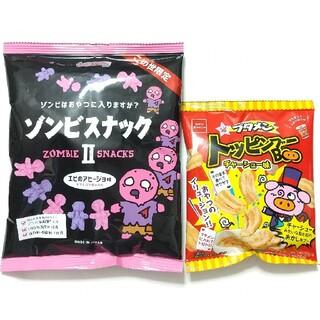 ゾンビスナック & トッピンブー 2種セット(菓子/デザート)