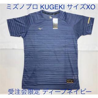 【ミズノプロ】KUGEKI 限定Tシャツ ディープネイビーサイズXO