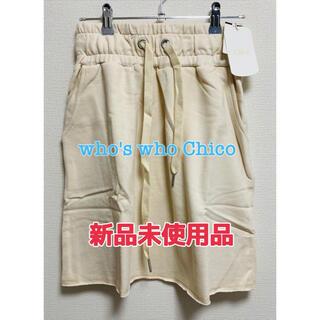 フーズフーチコ(who's who Chico)のwho's who Chico スウェット スカート 台形 アイボリー 新品(ひざ丈スカート)
