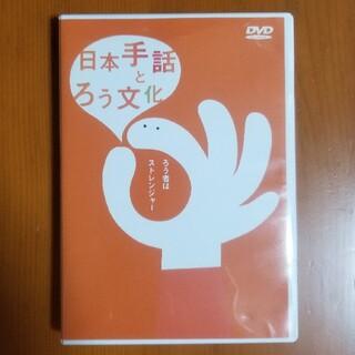 DVD 日本手話とろう文化(趣味/実用)