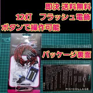 ラジコン 電飾 12灯 フラッシュ 付き ヨコモ YD-2 ボディ TLU-01(ホビーラジコン)