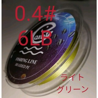 QXO高強度4本編みPEライン100mライトグリーン0.4#6LBコスパ最強(釣り糸/ライン)
