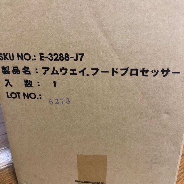 Amway(アムウェイ)のアムウェイ フードプロセッサー 箱付き 16年製 スマホ/家電/カメラの調理家電(フードプロセッサー)の商品写真