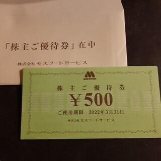 モスバーガー(モスバーガー)のモスバーガー優待券10000円分(フード/ドリンク券)