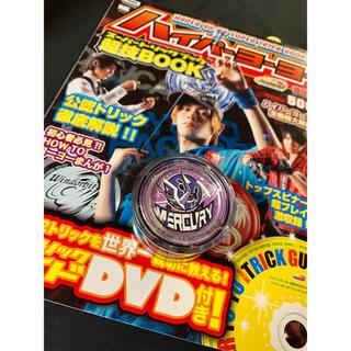 ハイパーヨーヨー 本(DVD付き)&ヨーヨーセット(ヨーヨー)