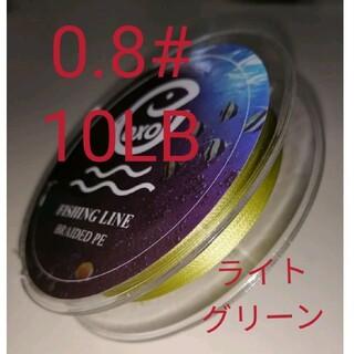 QXO高強度4本編みPEライン100mライトグリーン0.8#10LBコスパ最強(釣り糸/ライン)