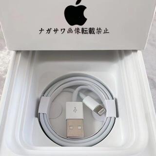 iPhone ライトニングケーブル  1本セット 純正品質の格安ケーブル!(スマートフォン本体)