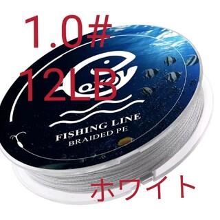 QXO高強度4本編みPEライン100mホワイト1.0#12LBコスパ最強(釣り糸/ライン)