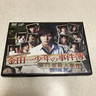 ヘイセイジャンプ(Hey! Say! JUMP)の金田一少年の事件簿 獄門塾殺人事件 DVD(TVドラマ)