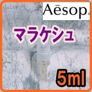 イソップ(Aesop)の最安値★Aesop香水サンプル★マラケシュ1.5ml(香水(女性用))