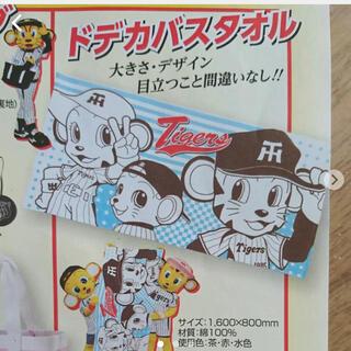 阪神タイガース - 阪神タイガース ドデカバスタオル