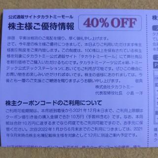 タカラトミー(Takara Tomy)のタカラトミー株主優待 タカラトミーモール 40%OFF (ショッピング)