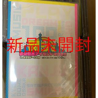 ジャニーズJr. - 関ジュ 夢のアイランド2020 dvd