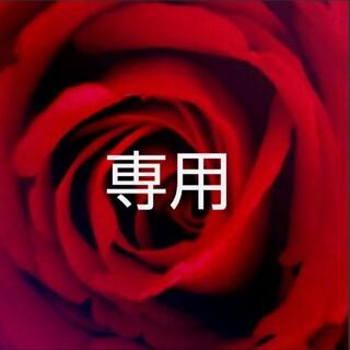 ワコール(Wacoal)のマリ様♡専用(セット/コーデ)