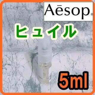イソップ(Aesop)の最安値★Aesop香水サンプル★ヒュイル 5ml(香水(女性用))
