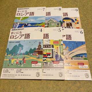 NHKラジオ まいにちロシア語 2014年4月~9月 テキスト6冊セット(語学/資格/講座)