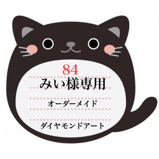 84☆みい様専用 四角ビーズ【A4サイズ】【A3サイズ】お取り寄せページ(オーダーメイド)