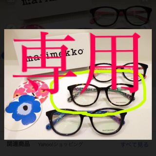 マリメッコ(marimekko)のマリメッコ メガネ 伊達メガネ フレーム 北欧(サングラス/メガネ)