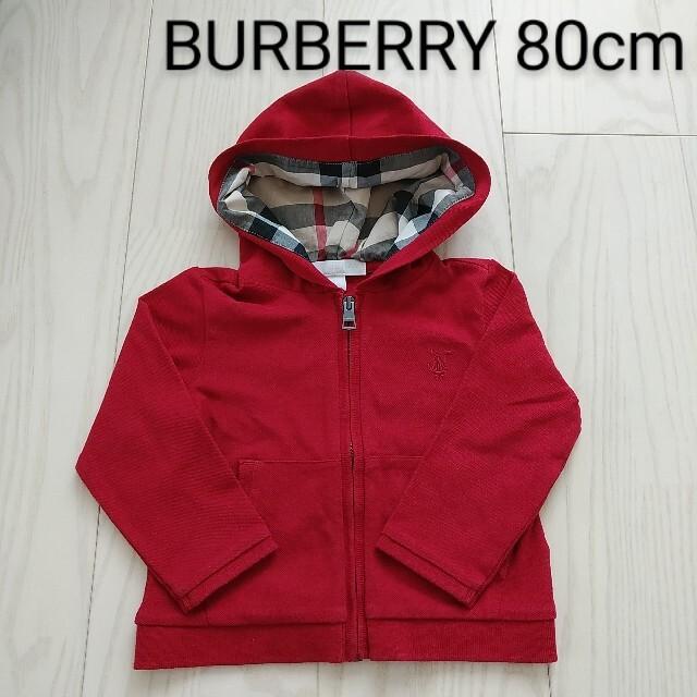 BURBERRY(バーバリー)の★BURBERRY ベビーパーカー 80cm  キッズ/ベビー/マタニティのベビー服(~85cm)(トレーナー)の商品写真
