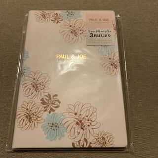 ポールアンドジョー(PAUL & JOE)のポールアンドジョー 2021年3月始まり B6 新品未開封(カレンダー/スケジュール)