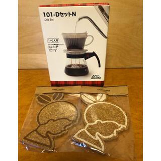カリタ(CARITA)のKalita ドリップセットとINIC coffeeコースター(コーヒーメーカー)