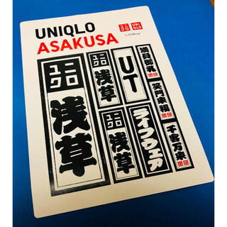 ユニクロ(UNIQLO)のユニクロ浅草•開店記念ステッカー(ノベルティグッズ)