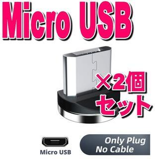 ギャラクシー(Galaxy)の2個Micro USB アンドロイド用 タイプB 充電端子のみ磁石 マグネット(バッテリー/充電器)