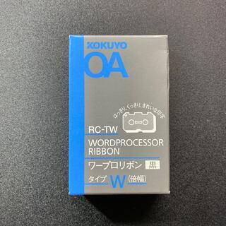 コクヨ(コクヨ)のワープロリボンタイプW(倍幅)(オフィス用品一般)