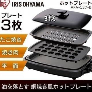 アイリスオーヤマ - アイリスオーヤマ ホットプレート たこ焼き焼肉 平面 プレート3枚網焼き 蓋付き