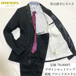 ディーゼル(DIESEL)の美品 クロックデザイン ディーゼル ブラックゴールド デザイン セットアップ(セットアップ)