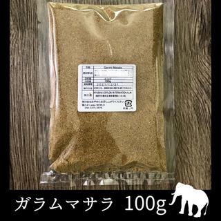 ガラムマサラ100g インド産 保存に便利なチャック式袋(調味料)