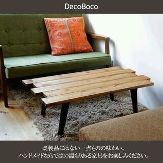 ローテーブル decoboco(ローテーブル)