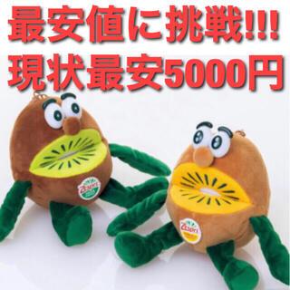タカラジマシャ(宝島社)の最安値 ゼスプリ キウイブラザーズ ポーチ(ぬいぐるみ)