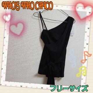 フーズフーチコ(who's who Chico)の☆ 新品 WHO'S WHO Chico キャミソール ビスチェ タンクトップ(キャミソール)