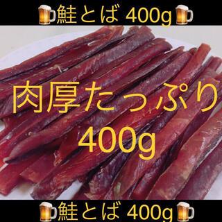三陸産 鮭とば 鮭トバ たっぷり 400g するめ いか スティック ソーメン(乾物)