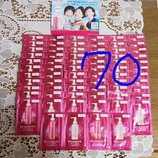 【新品💞最新版】プリオール 化粧水🌸乳液【70包】