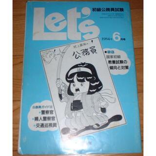 24【組合せ再出品可】Let's初級公務員試験1984年6月号 実務教育出版(語学/資格/講座)