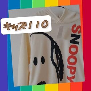 スヌーピー(SNOOPY)の【新品】 スヌーピー キッズ パーカー ユニバ サイズ110(Tシャツ/カットソー)
