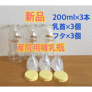 ピジョン(Pigeon)の新品 ピジョン 母乳実感 乳首直付け 病産院用哺乳瓶 セット(哺乳ビン)
