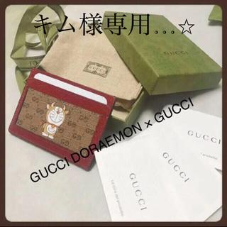 グッチ(Gucci)のキム様専用⭐️GUCCI グッチ パスケース(名刺入れ/定期入れ)