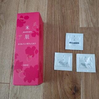 コーセー(KOSE)の新品未使用☆おまけつき★米肌オイルインボディミルク(ボディローション/ミルク)