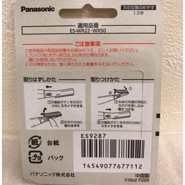 Panasonic(パナソニック)のパナソニック フェリエ フェイスシェーバー 替刃 ES-WR22/WR50 スマホ/家電/カメラの美容/健康(レディースシェーバー)の商品写真