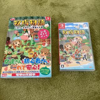 ニンテンドースイッチ(Nintendo Switch)の牧場物語 オリーブタウンと希望の大地 ソフト&攻略本(家庭用ゲームソフト)
