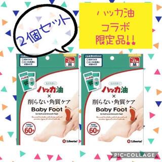 2個セット★新品未使用品★ベビーフット60分タイプ Mサイズ ハッカ油(フットケア)