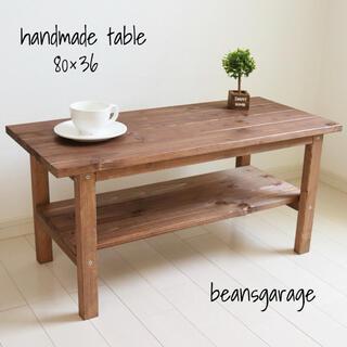 ローテーブル 80×36 無垢材 カフェスタイル ウォールナット(ローテーブル)