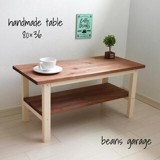 ローテーブル 80×36 無垢材 カフェスタイル コーヒーテーブル ホワイト(ローテーブル)