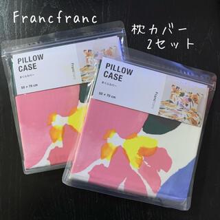 フランフラン(Francfranc)の新品☆Francfranc☆フランフラン☆枕カバー2セット☆花柄(シーツ/カバー)