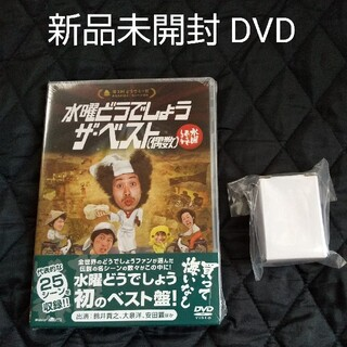 【新品未開封】水曜どうでしょう ザ・ベスト(偶数) DVD 金色の福助付き (お笑い/バラエティ)