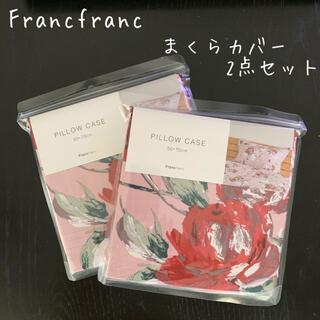 フランフラン(Francfranc)の新品☆Francfranc☆フランフラン☆枕カバー2点セット☆花柄(シーツ/カバー)